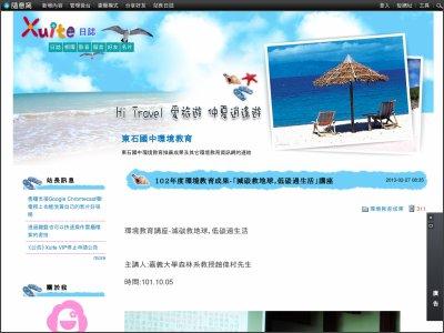 學習資源網站