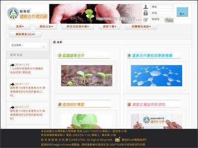 教育宣導網站