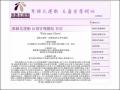 紫錐花運動官方網站