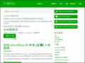 LibreOffice 安定版 | LibreOffice 正體中文站 - 自由的辦公軟體